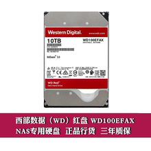 Western Digital western data 10t server NAS hard disk WD Western Digital red disk wd100efax group Huiwei Unicom NAS special 10t mechanical hard disk 3.5-inch network hard disk