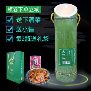 竹筒酒原生态竹酒500ml特产鲜竹子酒45度青竹特价白酒浓香型52度