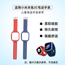 Suitable for millet, rabbit, child, telephone, watch, 2 watch band, protective sleeve, rice, rabbit, 2 generation, 3 generation, 3C wrist strap, cartoon hanging neck, male and female pendant, watch chain, watch case, official version, color accessories.