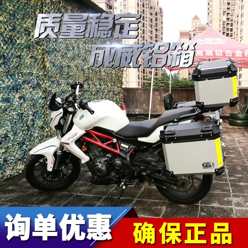 成威铝合金边箱贝纳利金鹏502摩托车铝合金尾箱300黄龙BJ600三箱
