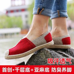 2020新款雅路人纯手工千层底纳底布鞋男女鞋散步透气情侣款亚麻鞋