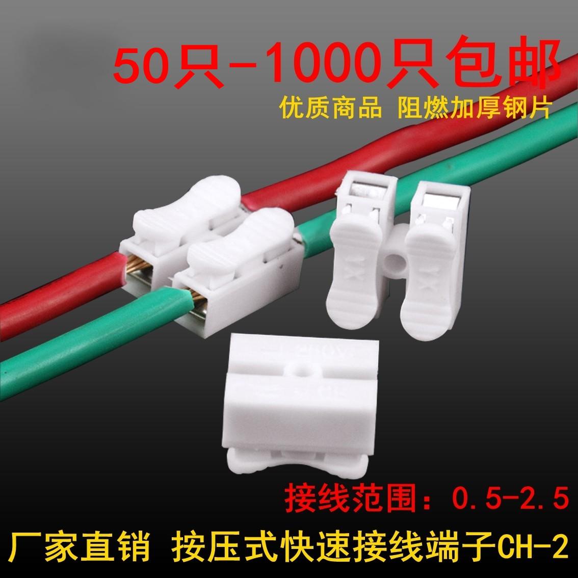 快速接线端子CH-2二位两2位按压式电线灯具连接器对接头接线柱子