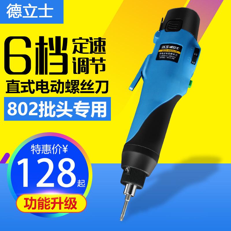 12V直式充电电动螺丝刀迷你小型电钻电批锂电工具电改锥电起子