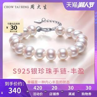 周大生珍珠手链女 正品新款简约圆形925银手串淡水珍珠手饰送妈妈图片