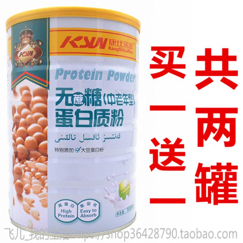 买1送1康仕莱诺无蔗糖蛋白质粉正品中老年无糖型 营养粉包邮
