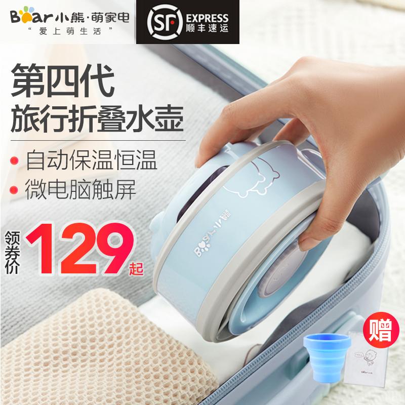 小熊折叠水壶小型便携式电烧水壶旅行迷你恒温热水壶家用自动保温优惠券