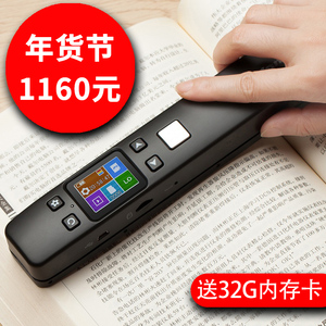 Hanwang scanning pen text entry pen v710 text recognition handheld picture HD home portable scanner a4 wireless professional smart shorthand pen OCR