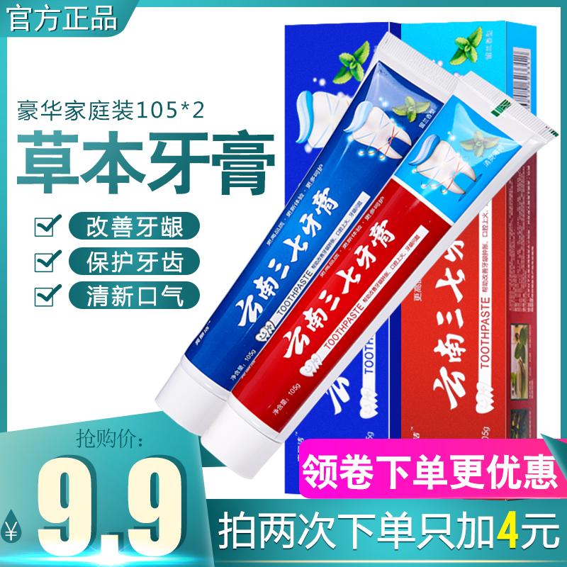 [¥9.9]2支装共210克云南三七牙膏清爽薄荷修护牙龈美白牙齿清新口气款