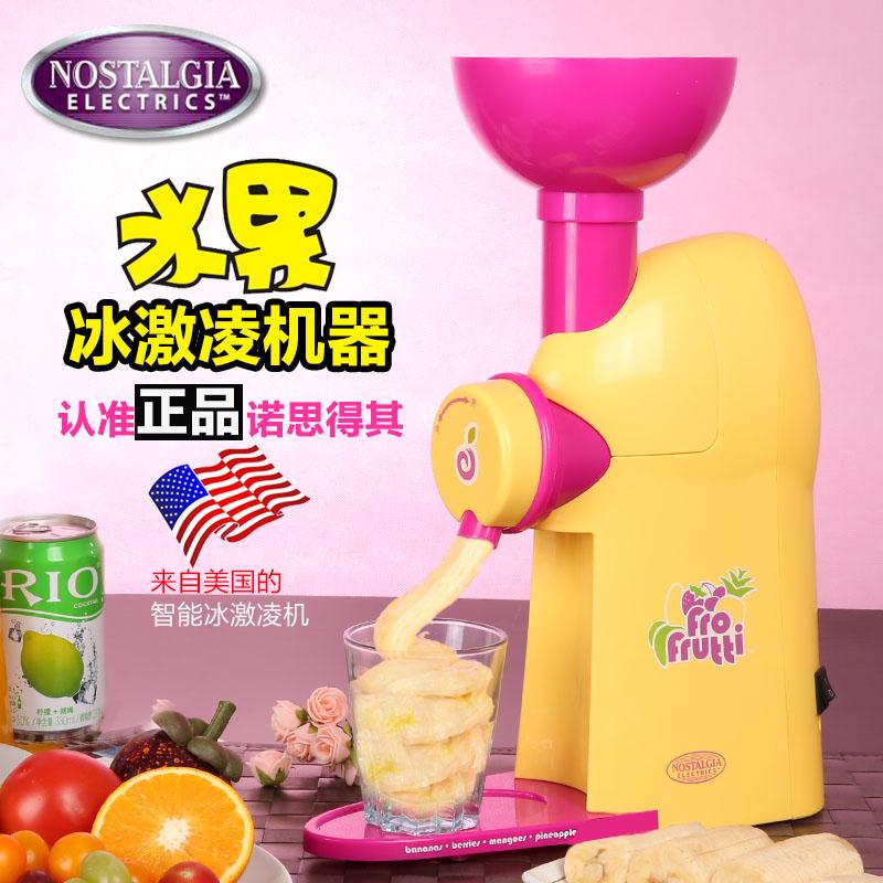 美国Nostalgia冰淇淋机家用全自动小型儿童水果冰