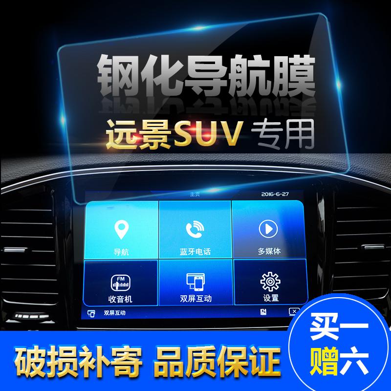 吉利远景SUV导航膜专用于远景X6 X3钢化玻璃保护膜中控显示屏贴膜