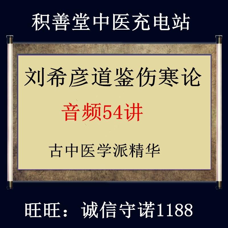 古中医学派刘希彦讲道鉴伤寒论54讲录音+课件伤寒论