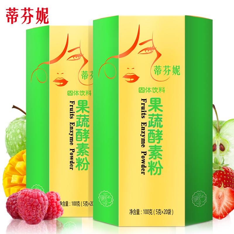 【2盒装】蒂芬妮酵素 复合酵素粉 台湾水果孝素 果蔬酵素粉 酵素