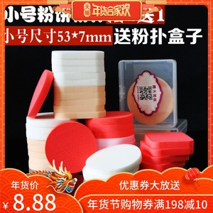 Small sponge powder puff dry and wet powder BB cream cotton pad facial beauty tools Chinese beauty eggs