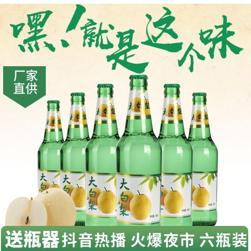 东北大白梨老式汽水6瓶 80后怀旧大香槟大白梨玻璃瓶果味碳酸饮料
