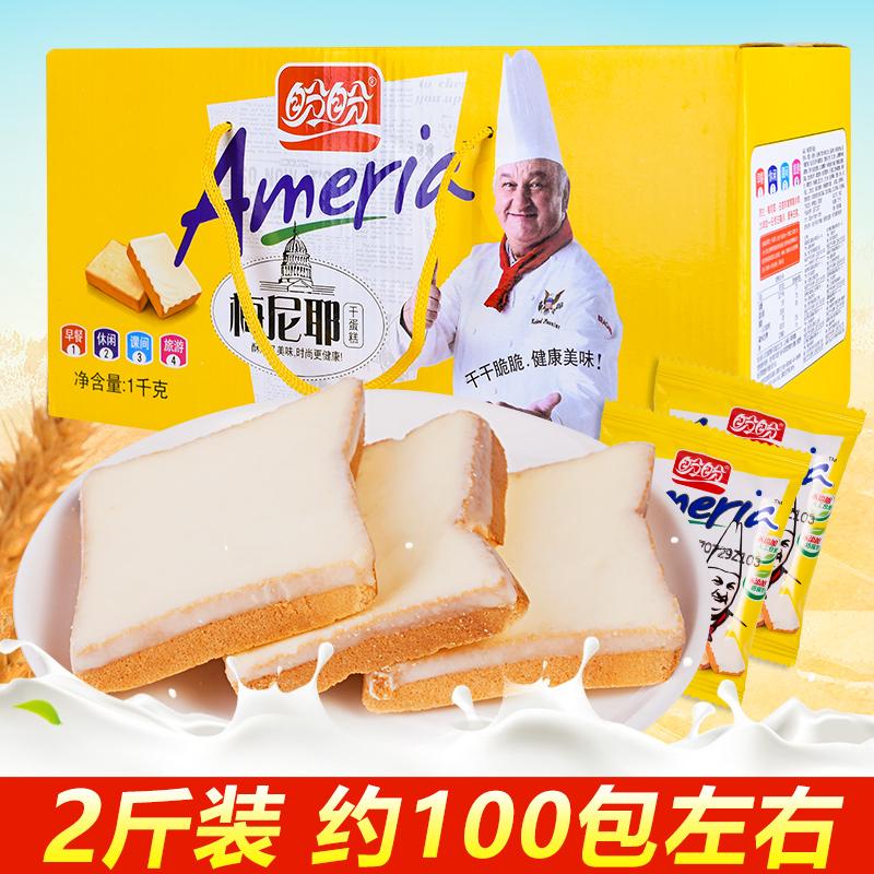盼盼梅尼耶干蛋糕 面包1kg饼干整箱批发散装混合装多口味早餐零食