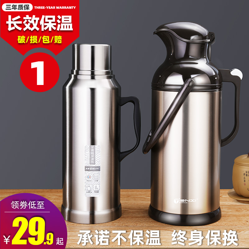 天喜热水瓶家用不锈钢保温瓶学生宿舍用暖壶水壶大容量暖瓶开水瓶