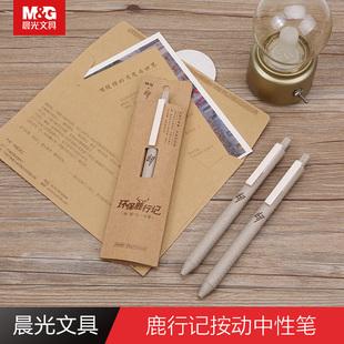 晨光 中性笔0.5签字笔水笔低