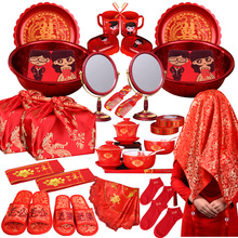 Lei Yun married woman dowry bride package Xipan maiden dowry washbasin wedding wash suit supplies
