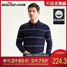 Polo Men's Business Casual Long Sleeve Bottom Shirt Autumn and Winter New Pure Cotton Men's Classic Stripe T-shirt