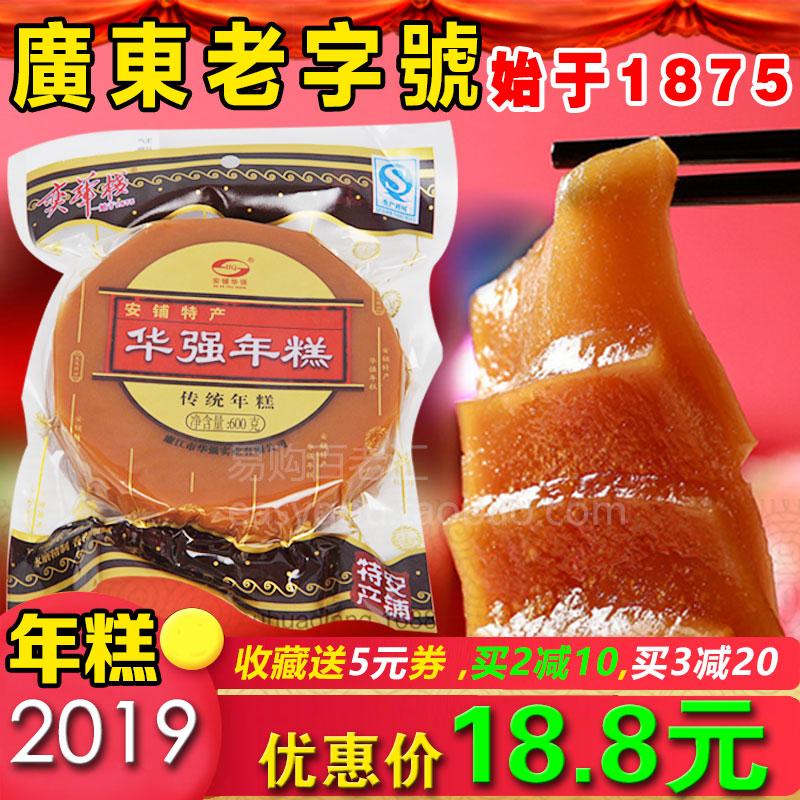 华强安铺湛杨年糕600g2斤4斤装红糖糍粑广东农家手工传统煎红年糕