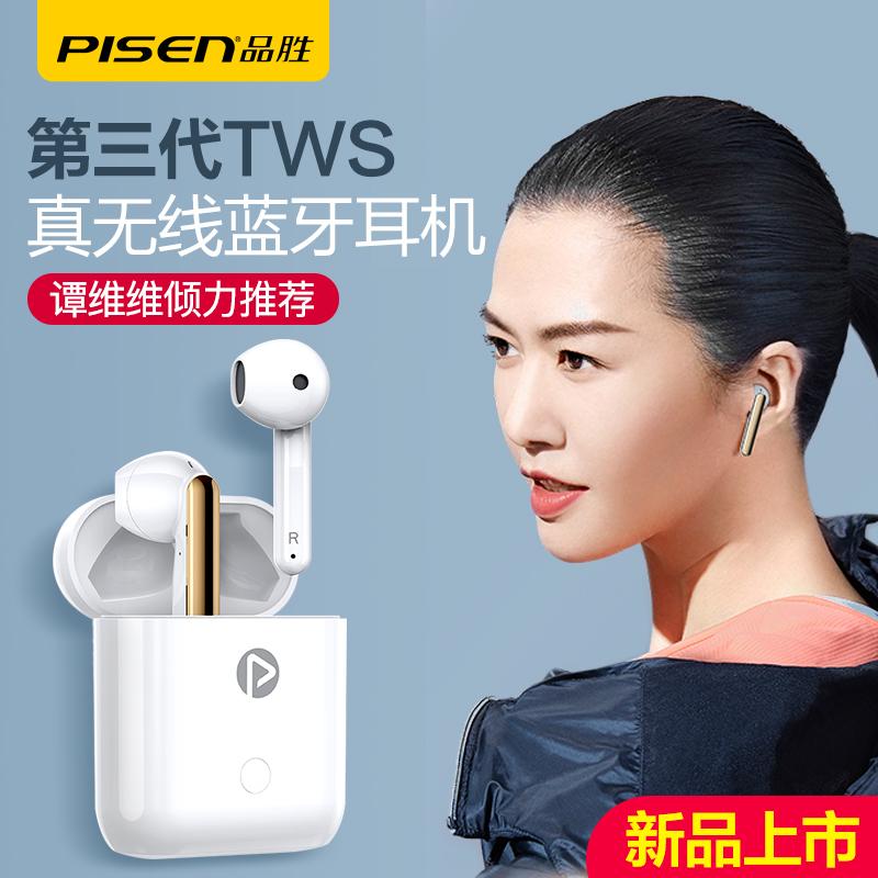 品胜苹果蓝牙耳机无线正品跑步运动独立双耳半入耳式iPhone带电青年XPods1长待机安卓通用型tws开车适用