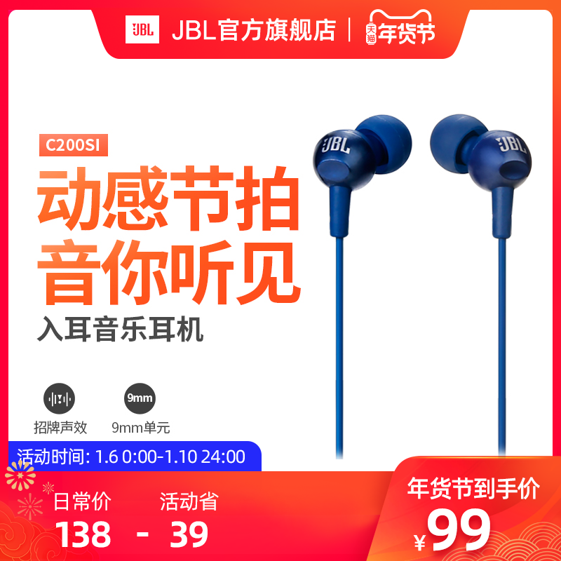JBL C200SI 入耳式手机通话线控耳机带麦音乐耳机图片
