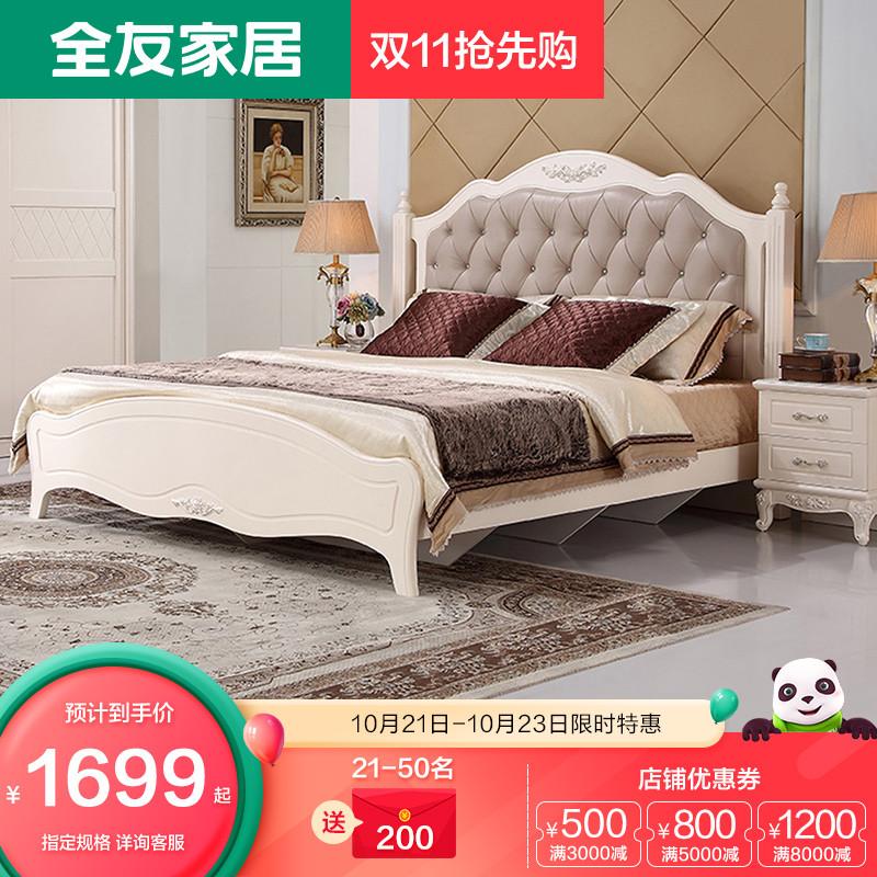 全友家私现代简约双人床1.5m/1.8m欧式双人床主卧小户型121511