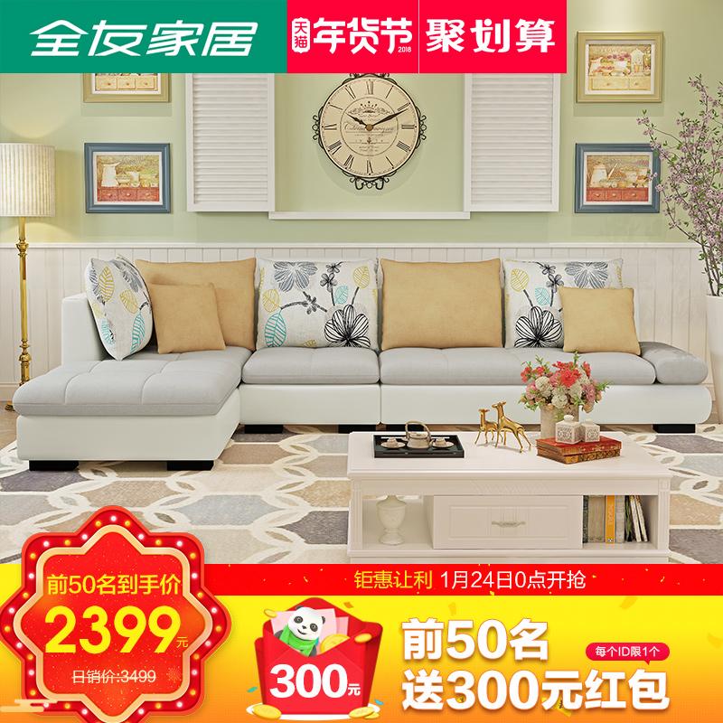 聚全友家私现代简约皮布艺沙发组合客厅家具小户型转角沙发102210