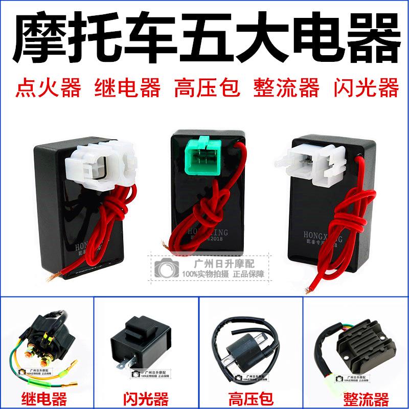 摩托车五大电器GY6125/ZJ/CG125 点火器 整流器 继电器 高压包