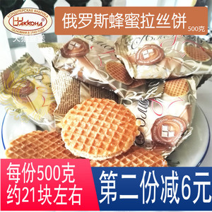Russia imports sandwich honey biscuits brushed biscuits farm sweets snacks delicious ladies love 500 grams