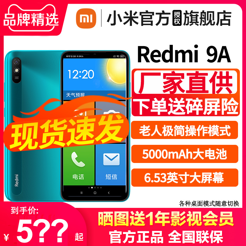 【现货速发/送碎屏险】Xiaomi/红米9A全网通4G智能手机note9学生老年人备用机智能老人官方旗舰店官网小米9A