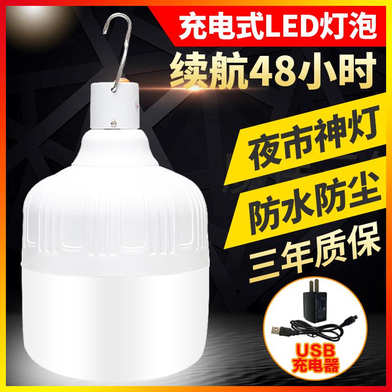 摊照明超亮LED无线停电应急
