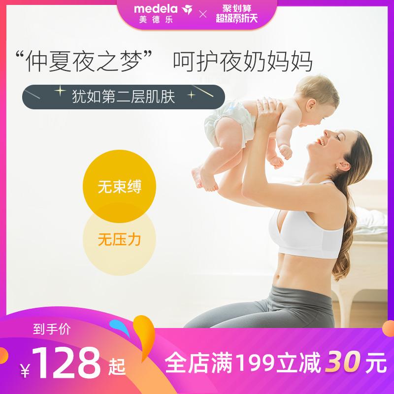 美德乐夜间哺乳孕妇内衣无钢圈聚拢防下垂哺乳文胸怀孕期产后喂奶