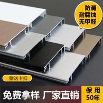 鋁合金踢腳線金屬地角線黑色牆角貼腳線6cm8cm10cm不鏽鋼地腳線