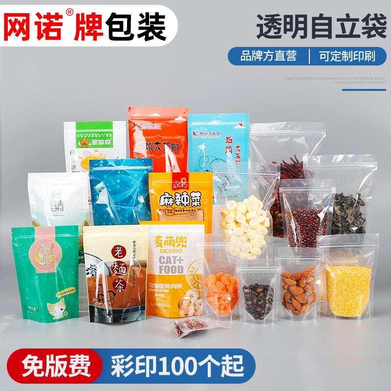加厚透明自立自封袋干货包装分装密封塑料坚果小号食品定制印刷