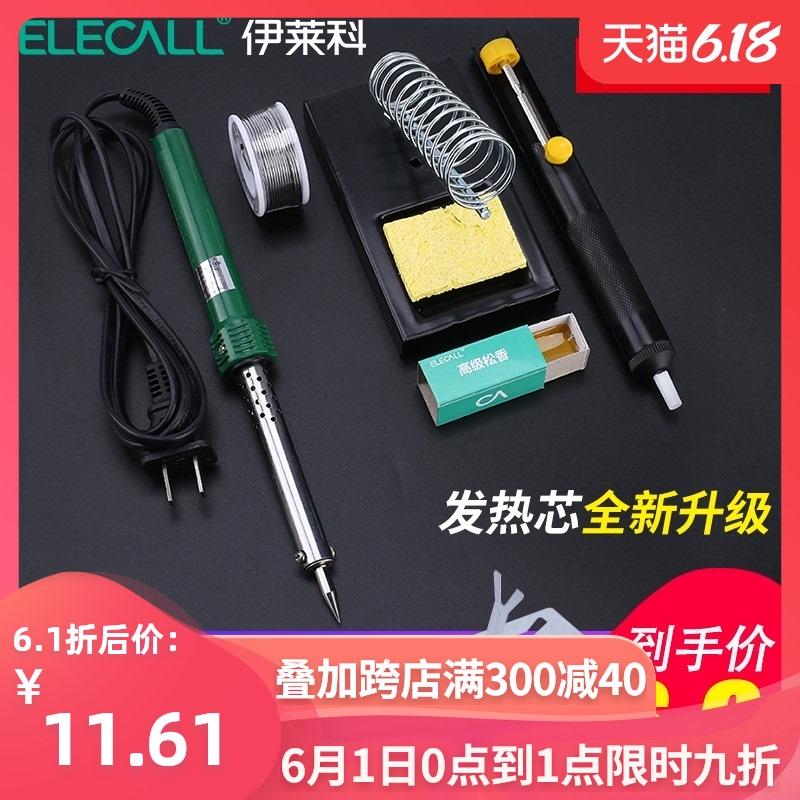 电烙铁维修焊接电焊笔焊锡套装学生用焊锡工具外热式电洛铁工业级