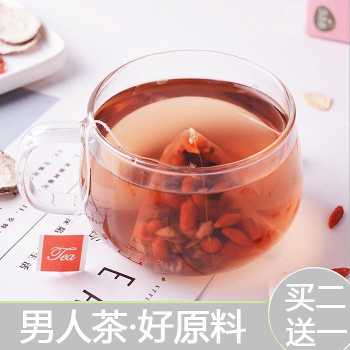泡茶喝的养生茶人参枸杞五宝茶男人养生持久玛咖片养肾茶男性八宝