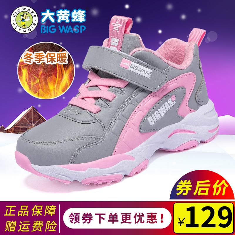 点击查看商品:大黄蜂女童二棉鞋2018冬季新款加绒加厚保暖儿童鞋子软底运动鞋潮