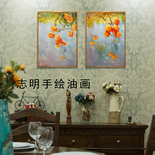 事事如意xi1柿子原创yi工餐厅组合油画装饰画新中款美款定制