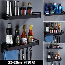 黑色太空铝厨房调味品收纳架厨卫置物架壁挂式调料架打孔免打孔