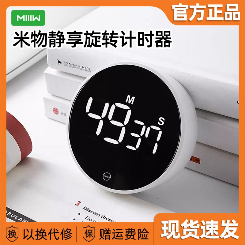 小米 米物静享旋转计时器磁吸LED静音定时器学生厨房倒计时提醒器满20元减2元