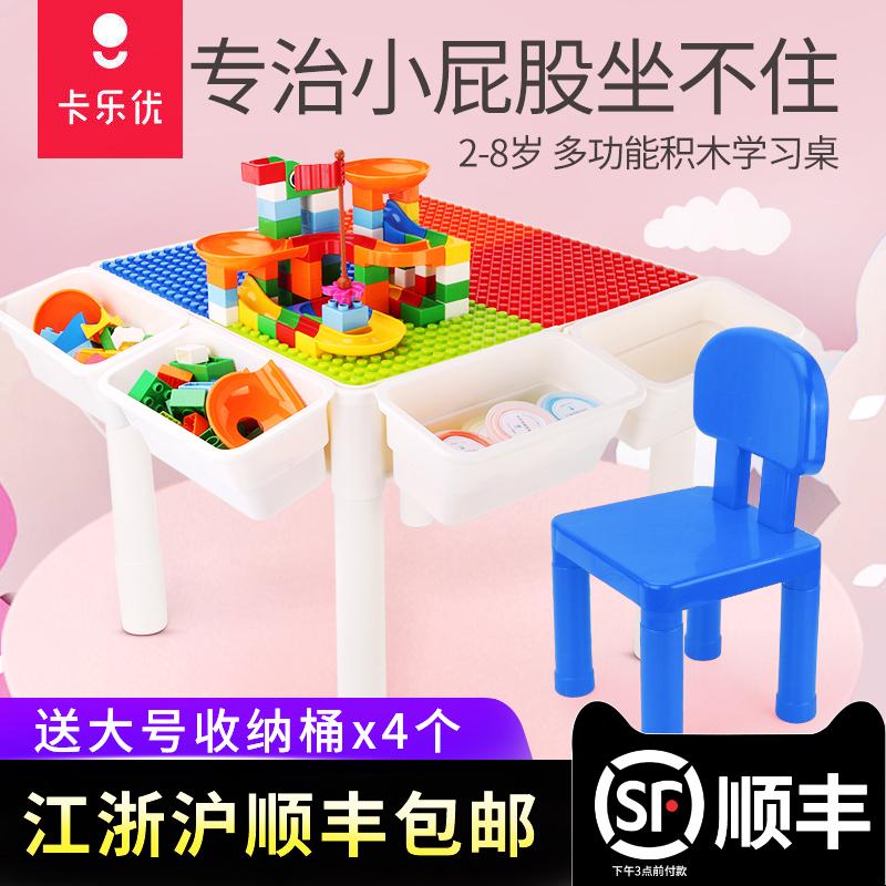 卡乐优积木拼装玩具益智男孩女孩多功能桌子大颗粒滑道儿童积木桌