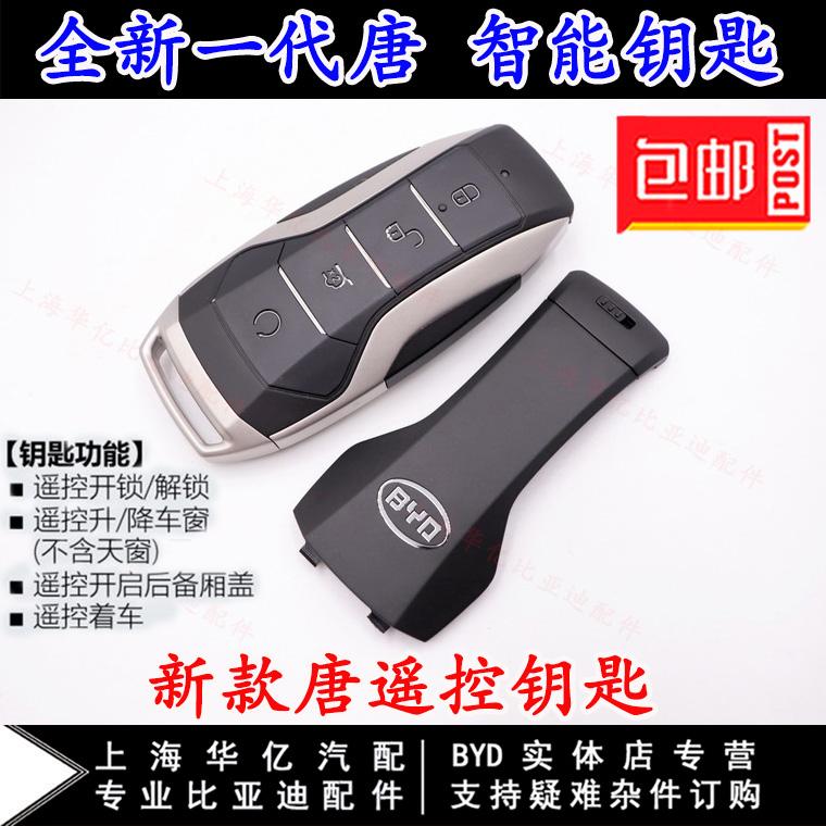 比亚迪唐智能钥匙匹配S7宋G5秦元速锐MAX汽车防盗遥控器编程原装