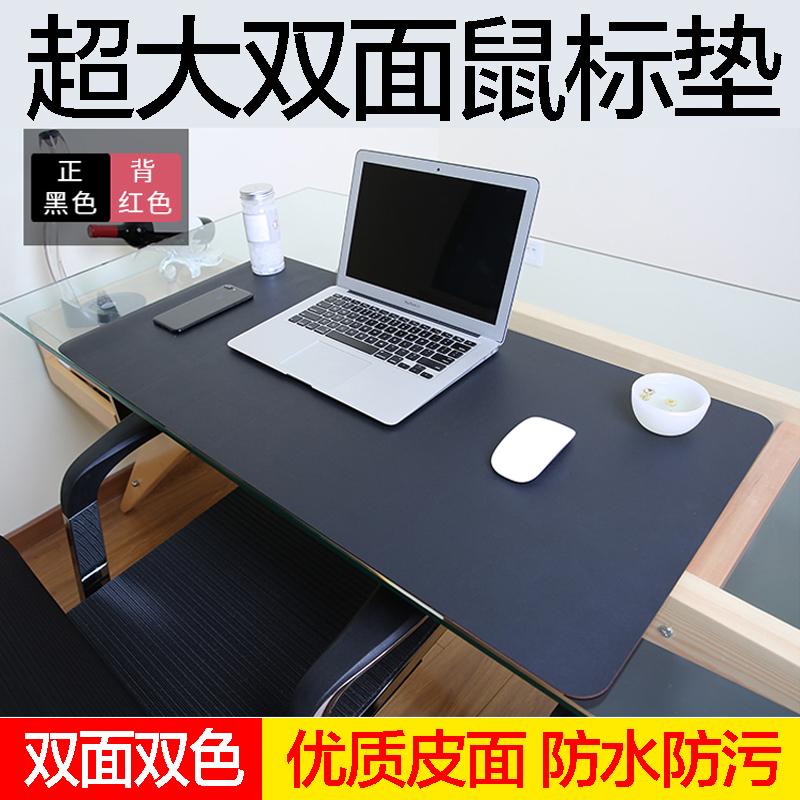 笔记本电脑垫办公写字桌垫防水超大号双面鼠标垫板写字台垫键盘垫男士皮质可爱女生书桌垫学生学习桌面垫子