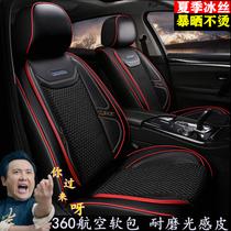长安CS35PLUS逸动SC55睿骋SC75四季通用全包座套夏季冰丝汽车坐垫