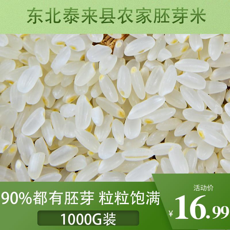 胚芽米宝宝婴儿 儿童营养辅食煮粥米东北农家大米泰来新米1kg包装