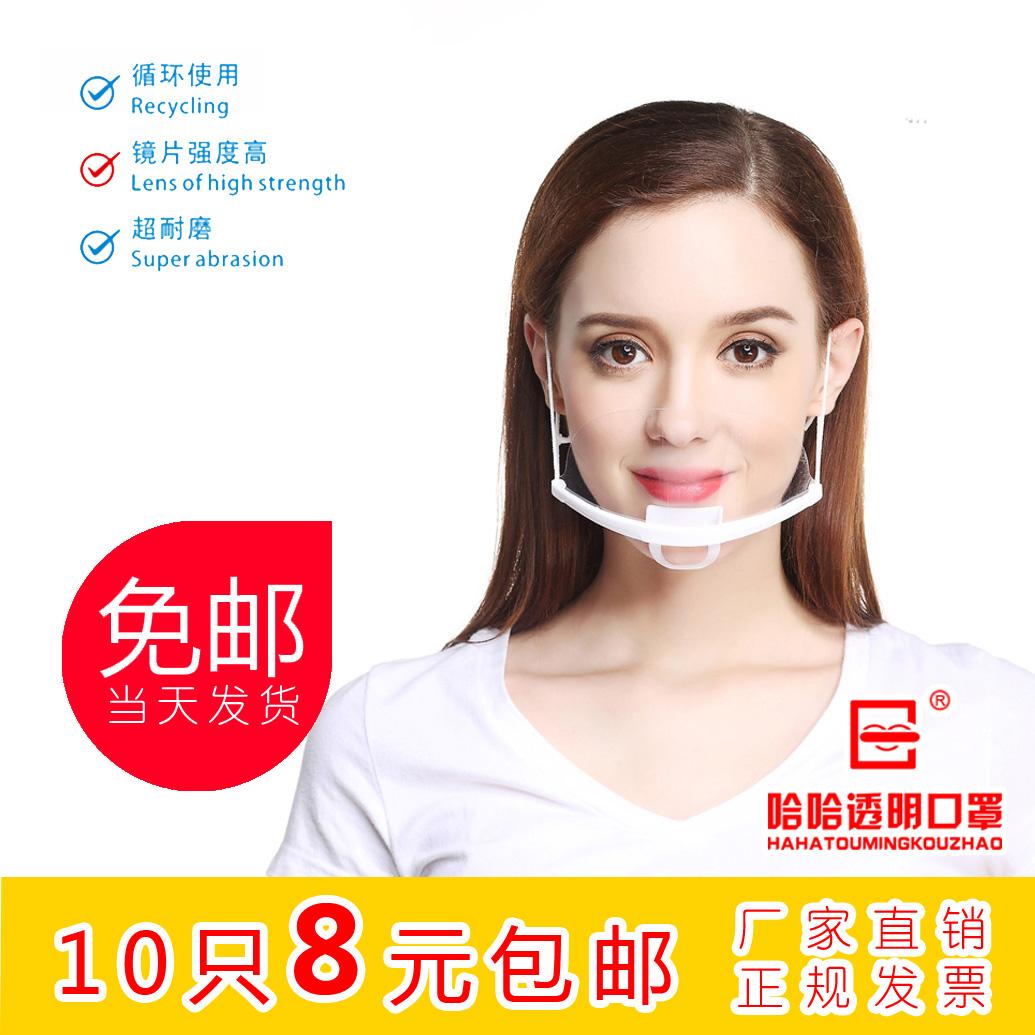 10只装 透明口罩餐饮专用厨师食品酒店塑料厨房餐厅微笑防雾包邮