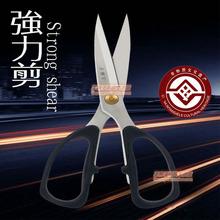 王麻子强力家用厨房剪多功能剪刀su12骨剪不18锋利耐用