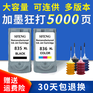 Shuangfeng compatible Canon PG-835 ink cartridge black IP1188 PG-835XL ink cartridge CL-836 color