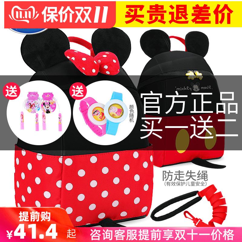 迪士尼男童女孩双肩包1-3岁女童男宝宝小可爱背包儿童幼儿园书包5